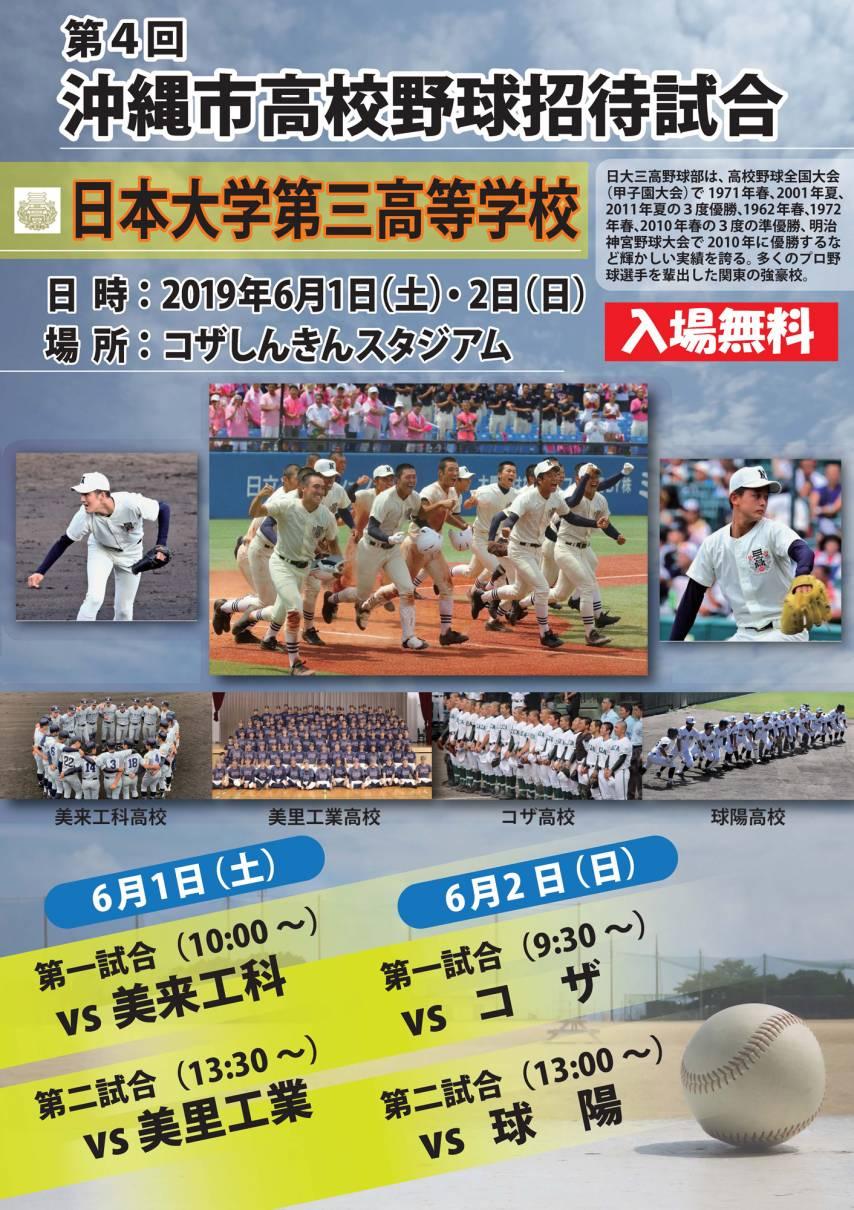 【6月1日・2日】第4回沖縄市高校野球招待試合開催