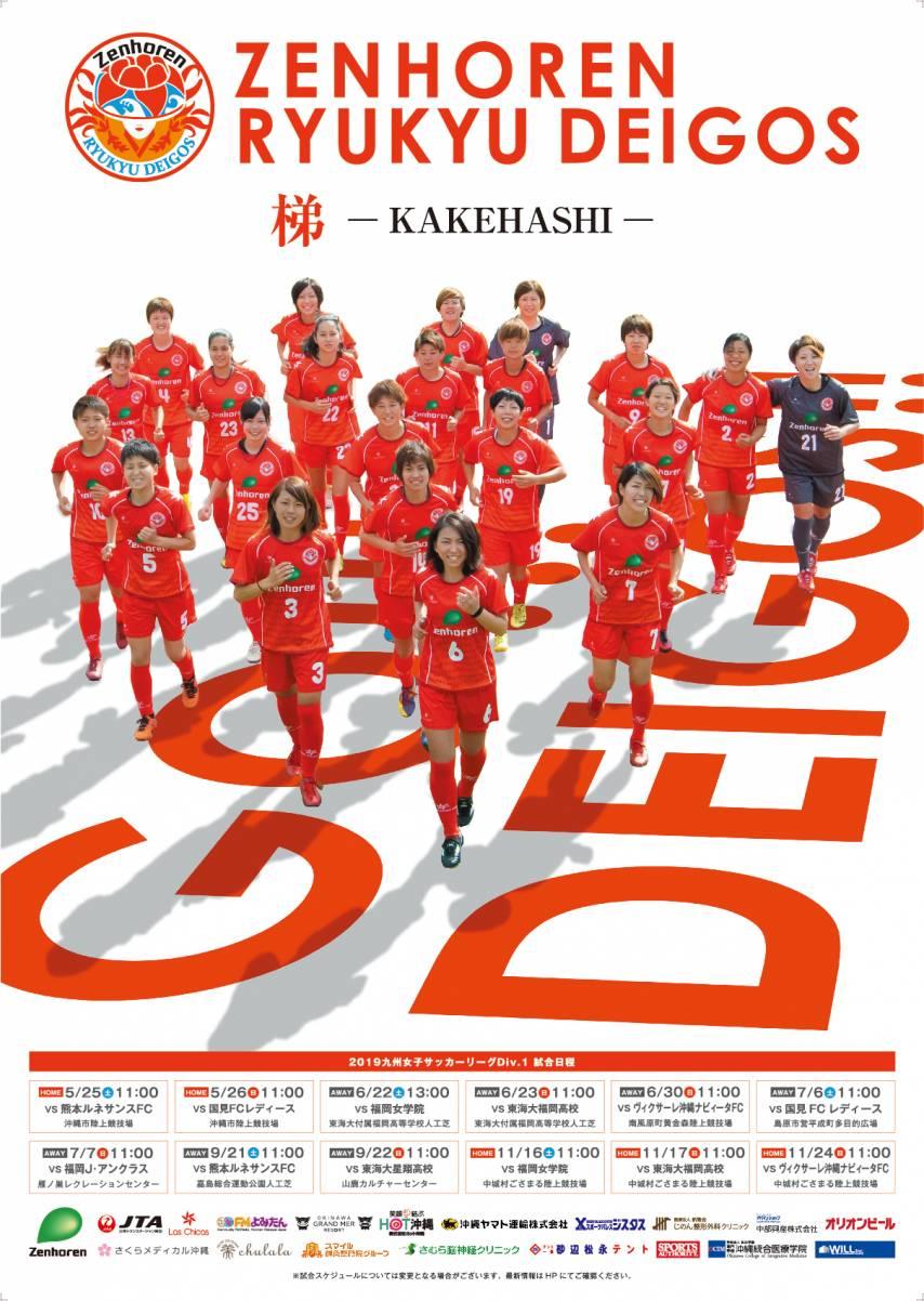 サッカー九州女子リーグ戦開催!