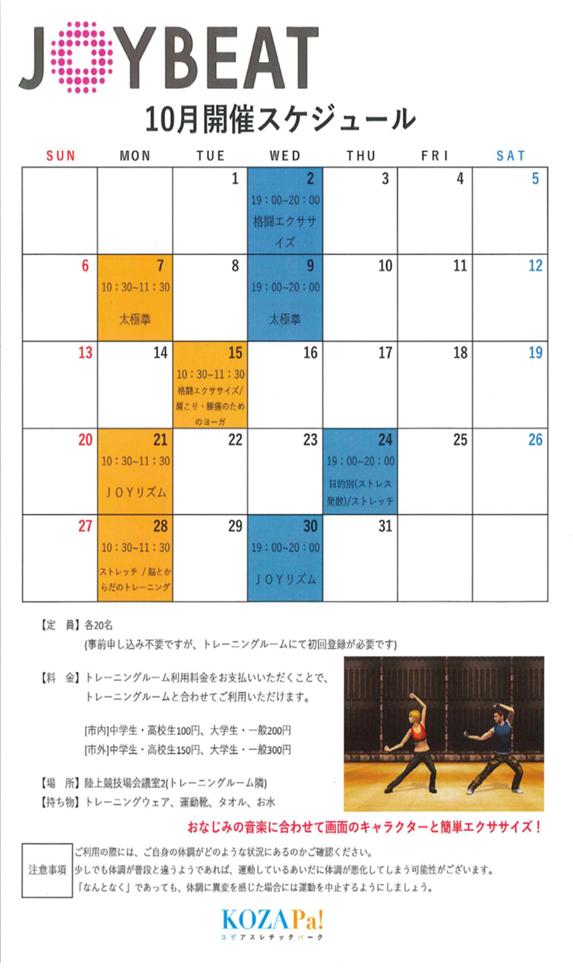 【JOYBEAT】10月開催スケジュールのお知らせ