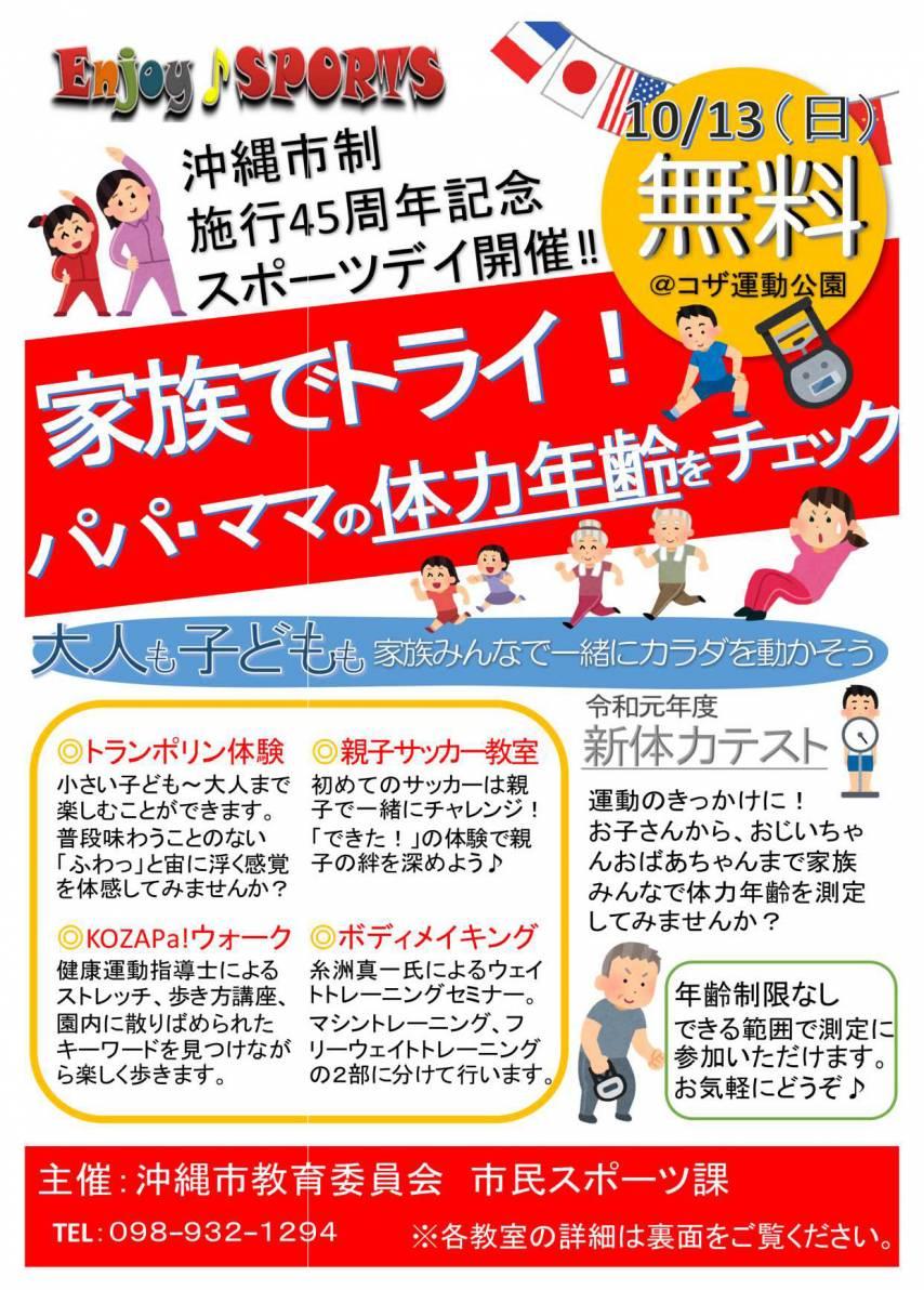 沖縄市制45周年記念スポーツデイ