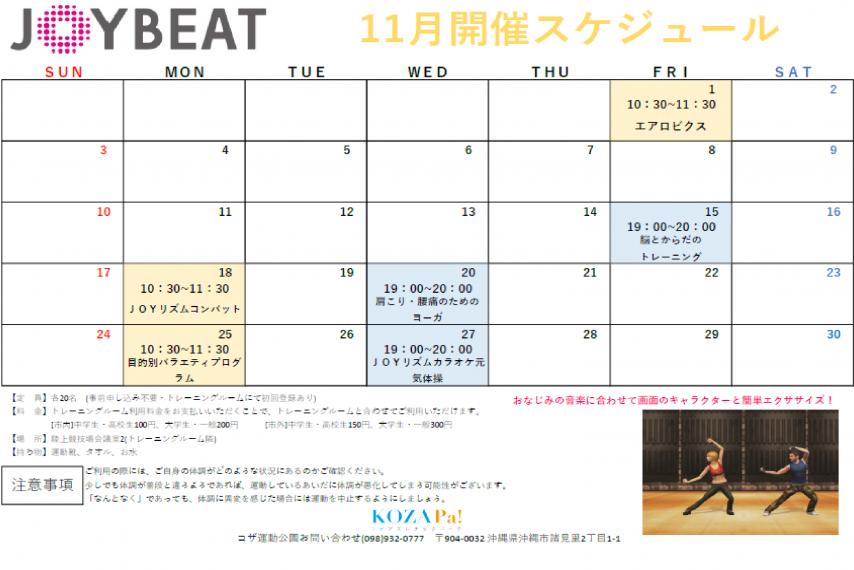 11月JOYBEAT開催スケジュールのお知らせ
