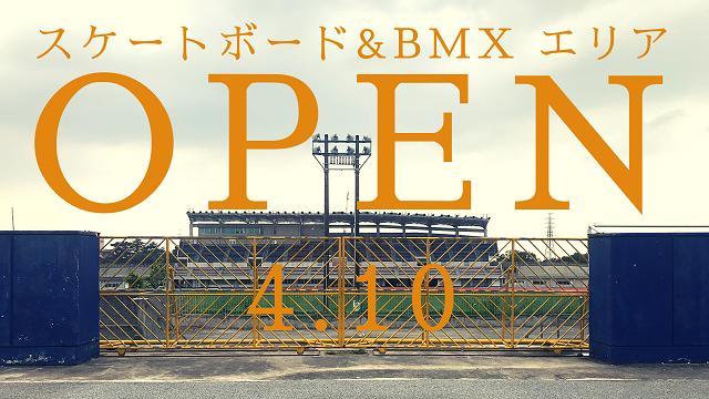 スケートボード&BMXエリアオープンのお知らせ