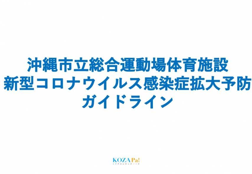 沖縄市立総合運動場体育施設 新型コロナウイルス感染拡大予防ガイドライン(2020年9月9日更新)
