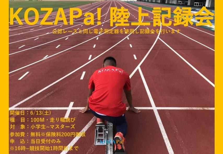 《6/13(土)》KOZAPa!陸上記録会開催のお知らせ ※6/12更新