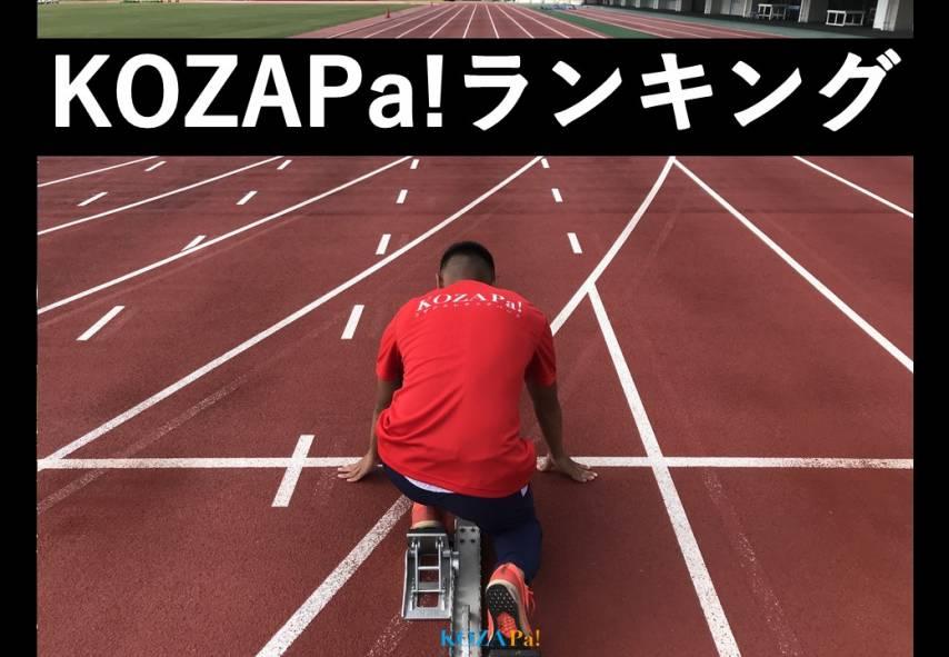 【コザパランキング】6/13(土)KOZAPa!陸上記録会の記録結果及びランキング