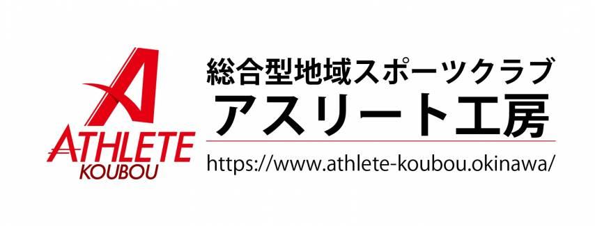 ※中止決定 《7/11(土)》KOZAPa!陸上記録会 開催のお知らせ