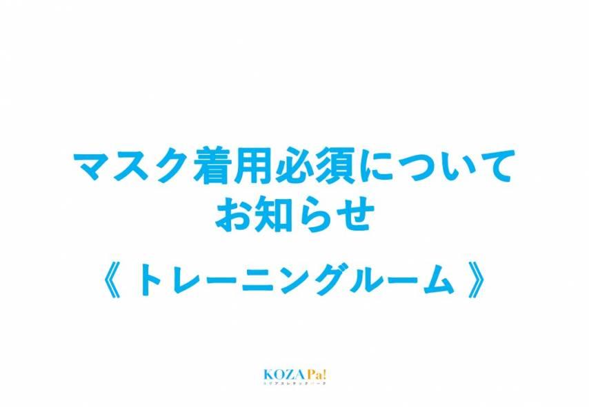 《7/18(土)~》トレーニングルーム内マスク着用必須についてお知らせ