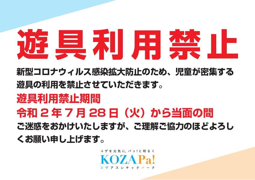 コザ運動公園遊具利用禁止についてお知らせ