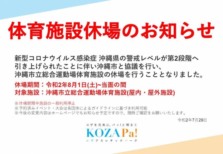 【緊急告知】沖縄市立総合運動場体育施設(屋内・屋外施設)休場のご案内