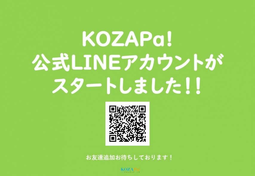 KOZAPa!公式LINEアカウントがスタートしました!