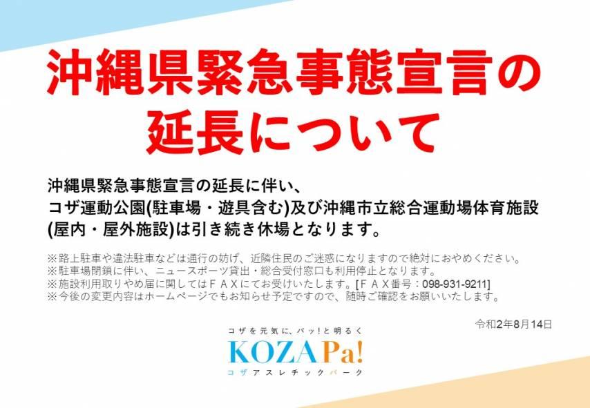 沖縄県緊急事態宣言の延長について