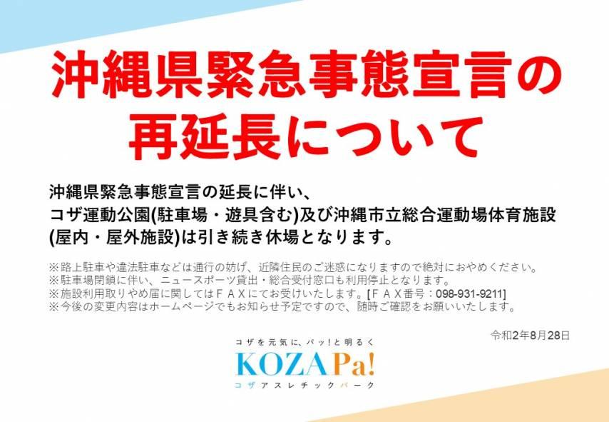 沖縄県緊急事態宣言の再延長について