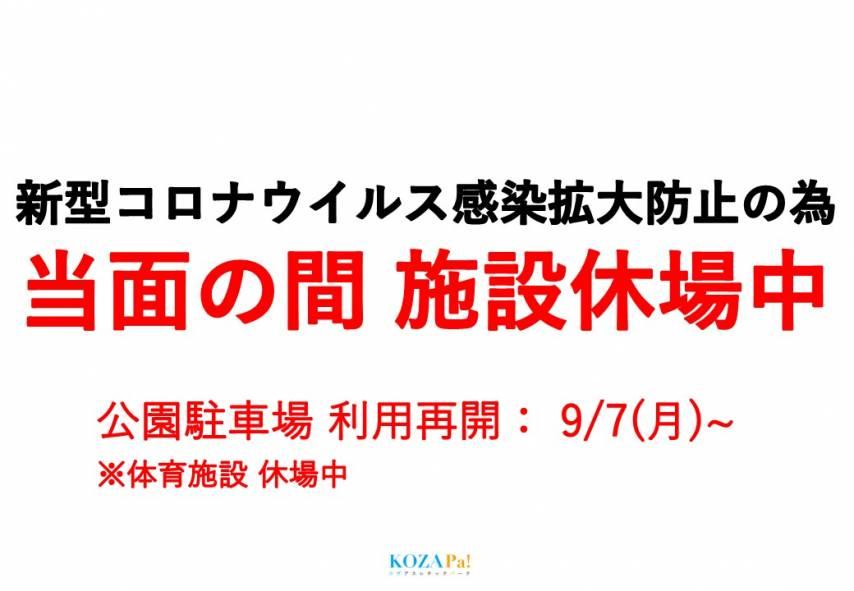 【体育施設休場中】9/7(月)~公園駐車場利用再開