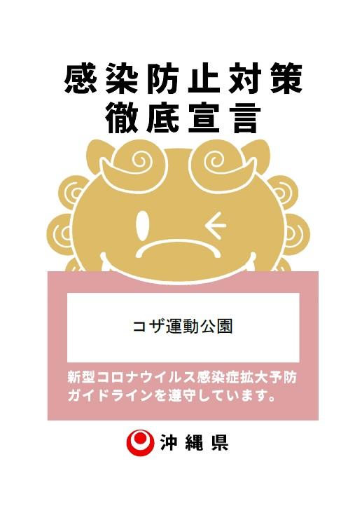 【沖縄市民限定※】9/10(木)~体育施設利用再開について