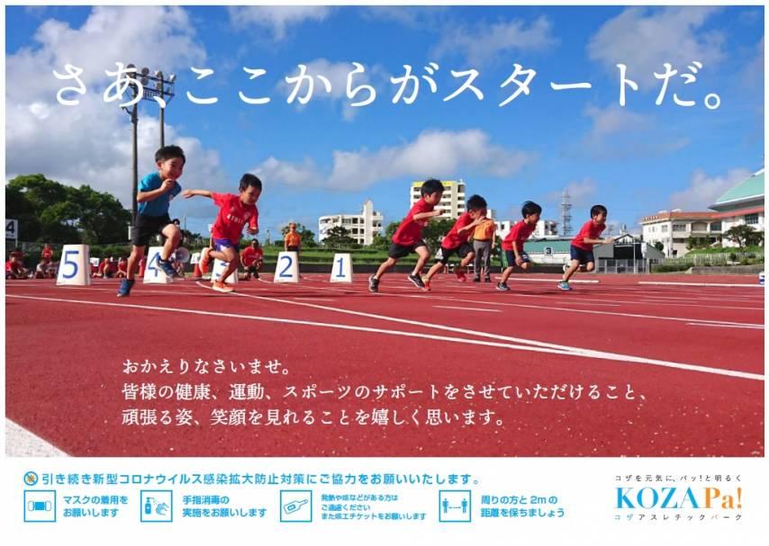 【10/1(木)~】沖縄市外利用者さまもご利用可能となります(全施設)