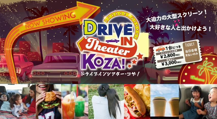 【1月日程】ドライブインシアター・KOZA!※1/22.23開催延期