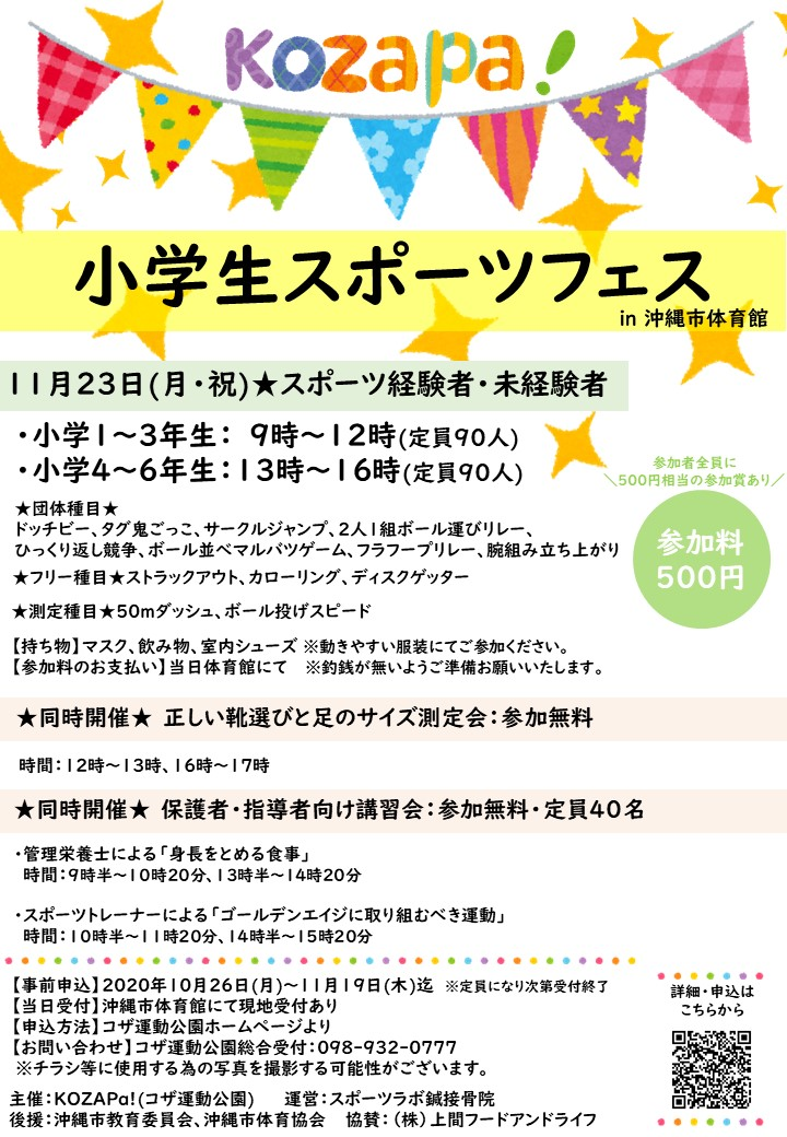 【終了しました】11/23(月・祝)小学生スポーツフェス開催のお知らせ