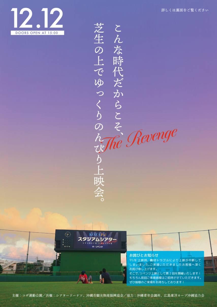 12月12日(土)KOZAPa!スタジアムシアター ザ・リベンジ開催のお知らせ