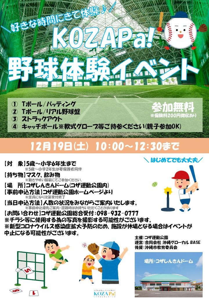 12月19日(土)KOZAPa!野球体験イベント
