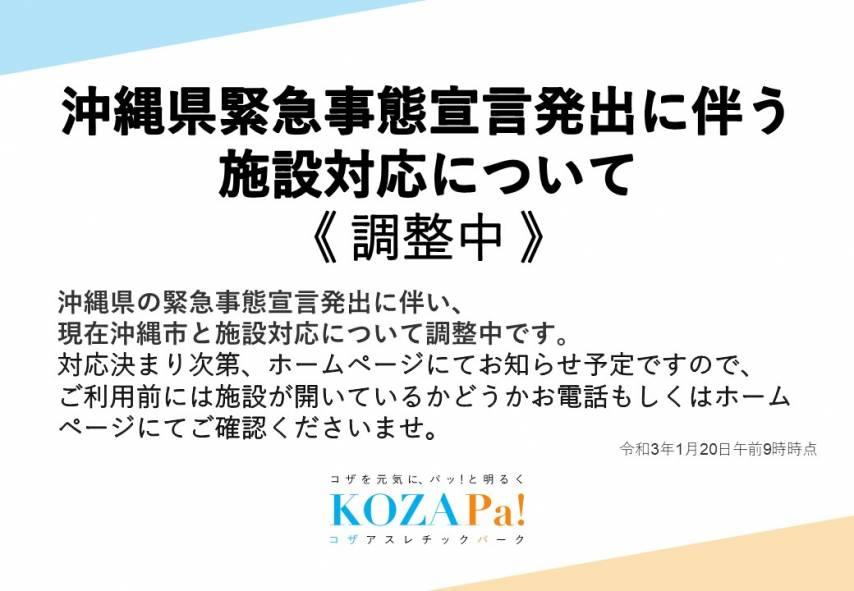 沖縄県緊急事態宣言発出に伴う施設対応について