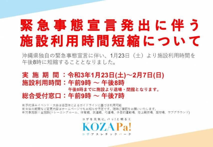 沖縄県緊急事態宣言に伴う、午後8時までの利用時間短縮について