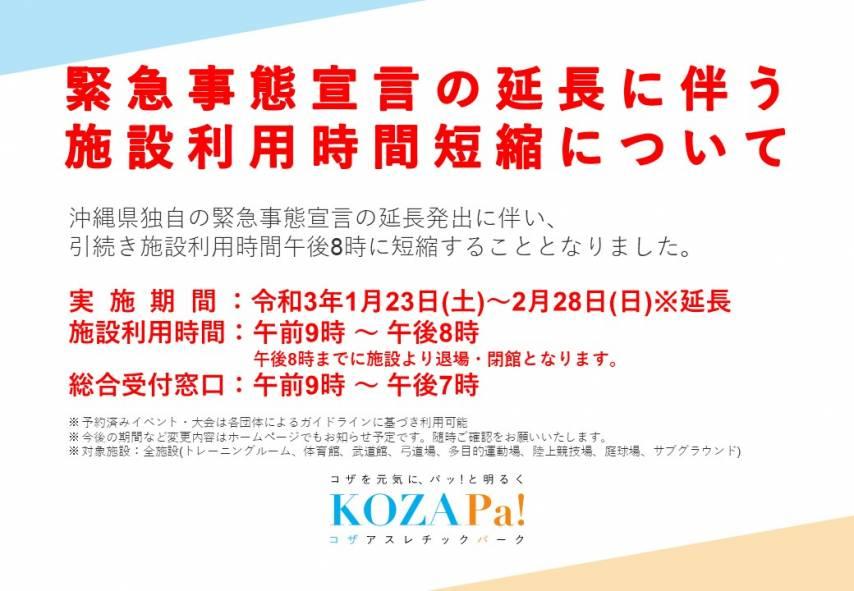 沖縄県緊急事態宣言の延長に伴う、午後8時までの利用時間短縮について