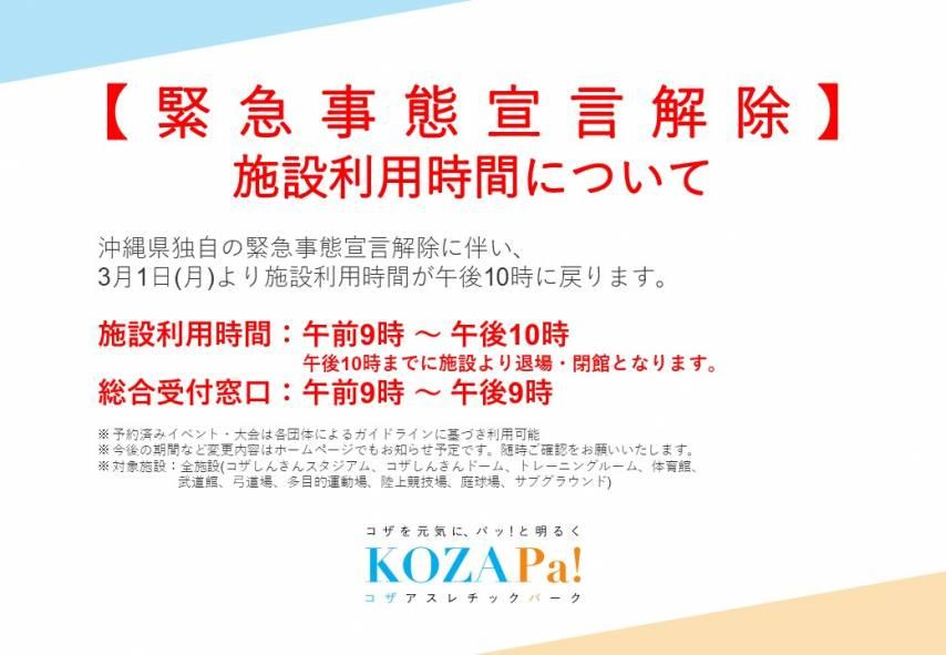 沖縄県緊急事態宣言解除に伴う施設利用時間について