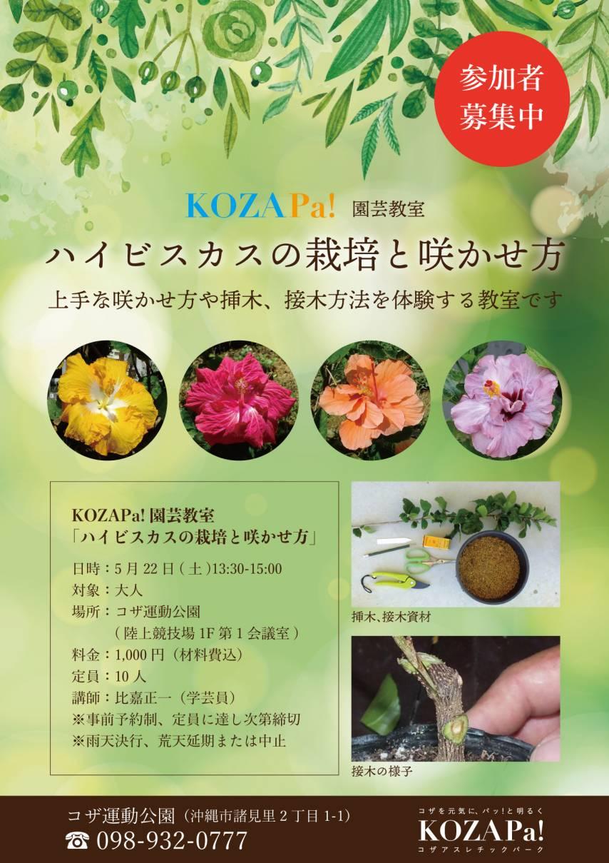 5月22日(土)KOZAPa!園芸教室
