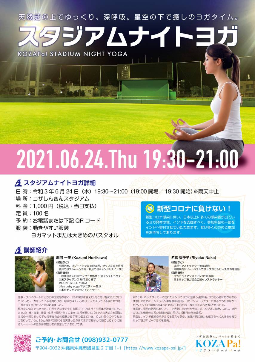 《6月24日(木)》スタジアムナイトヨガ開催!