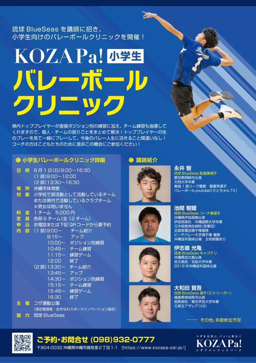 《イベントお知らせ》KOZAPa!小学生バレーボールクリニック開催!