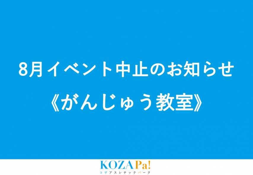 8月イベント中止のお知らせ《がんじゅう教室》