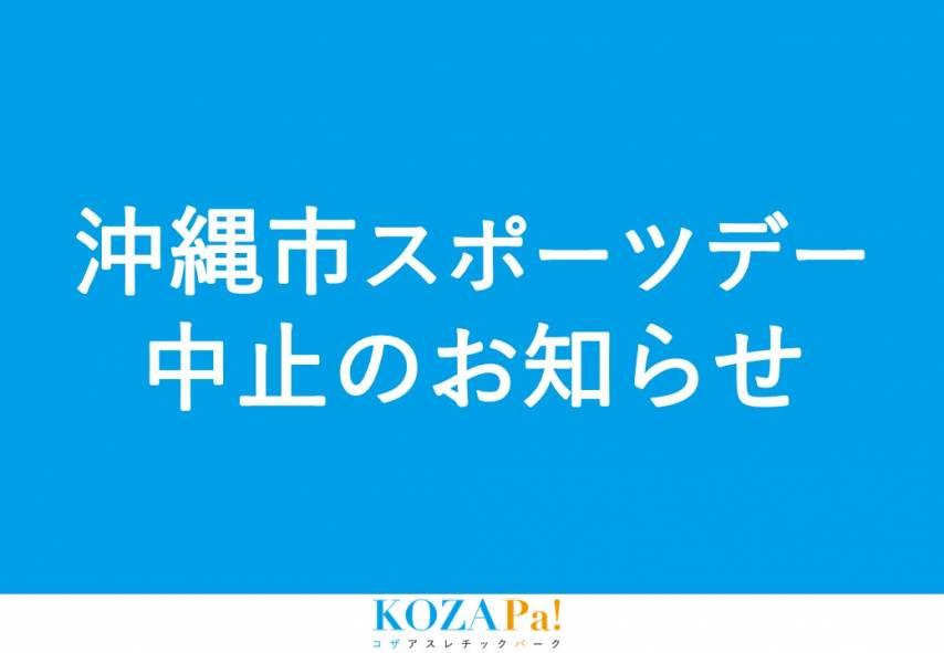 《沖縄市スポーツデー中止のお知らせ》