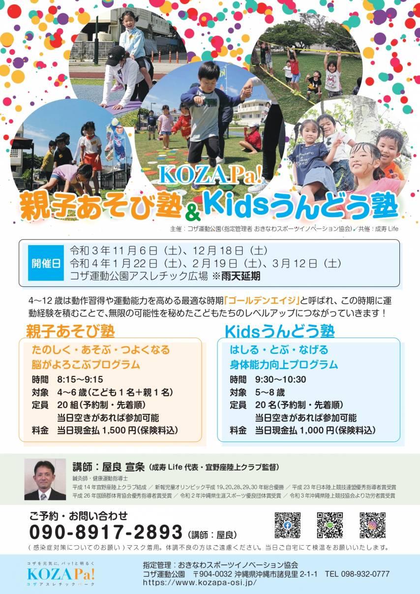 《イベントお知らせ》親子あそび塾&Kidsうんどう塾開催!