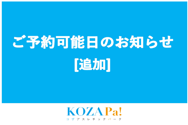 【11/11(月)・13(水)】武道館・弓道場施設ご予約可能となりました