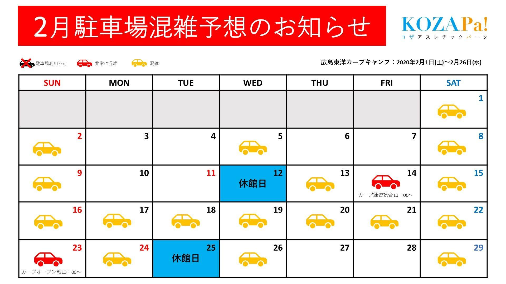2月駐車場混雑状況について
