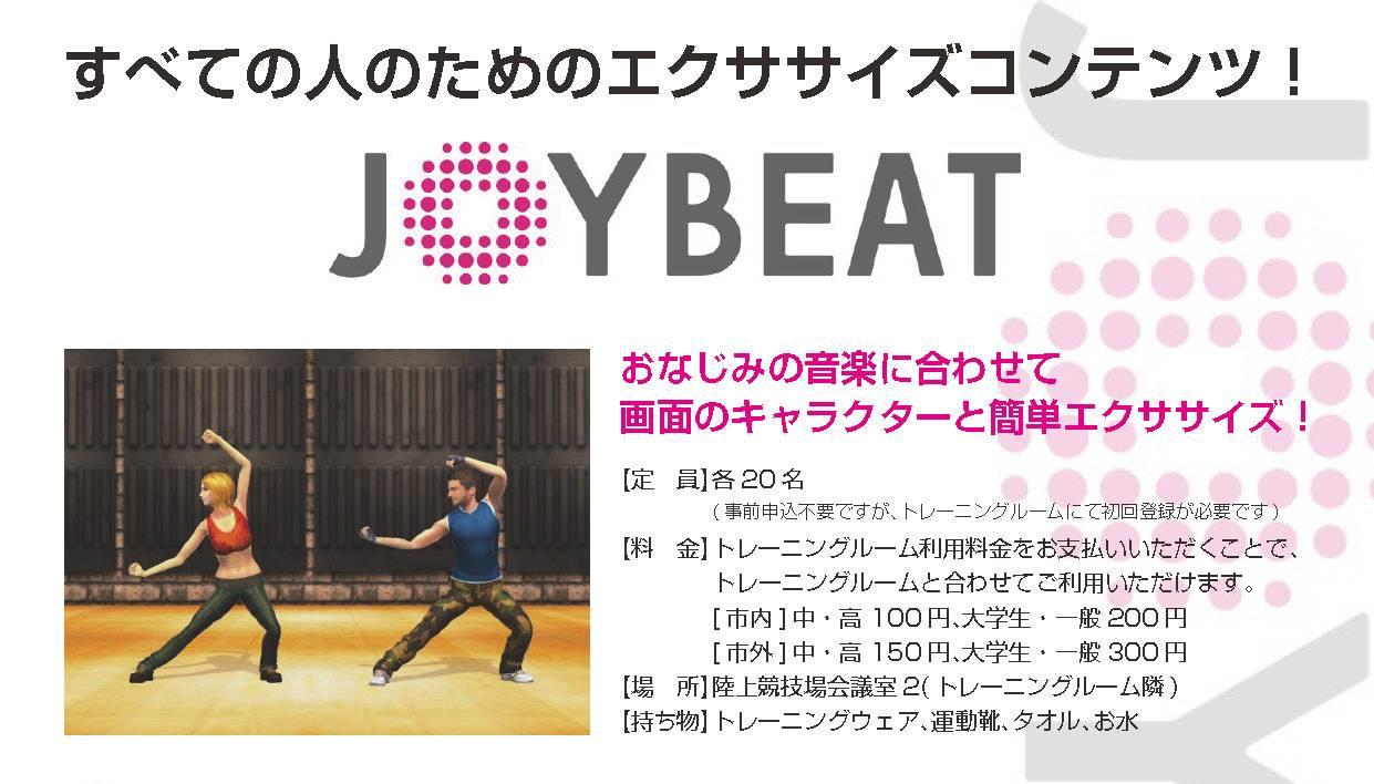 《通年開催》JOYBEAT☆2020年10月11月スケジュール