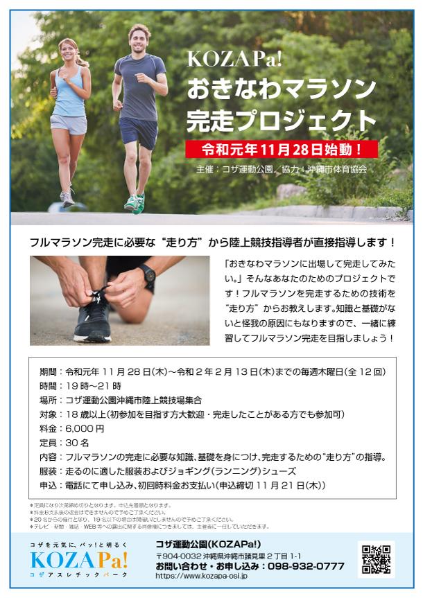 KOZAPa!おきなわマラソン完走プロジェクト