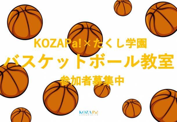 ※今年度中止※《通年開催》KOZAPa!バスケットボール教室