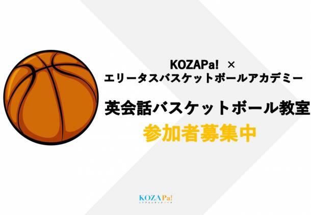 ※1月開催延期※《通年開催》KOZAPa!×エリータス英会話バスケットボール教室