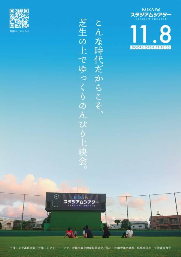 11/8(日)KOZAPa!スタジアムシアター