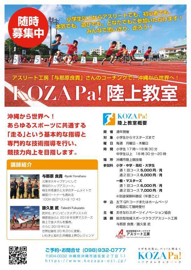 《通年開催》KOZAPa!×アスリート工房陸上教室※休館のお知らせ