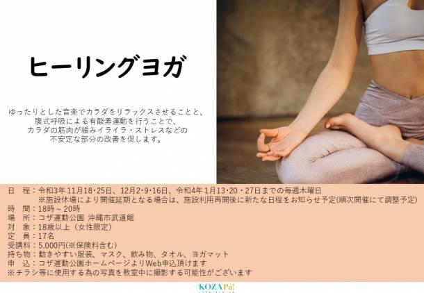 《全8回講座》ヒーリングヨガ 11/18(木)スタート