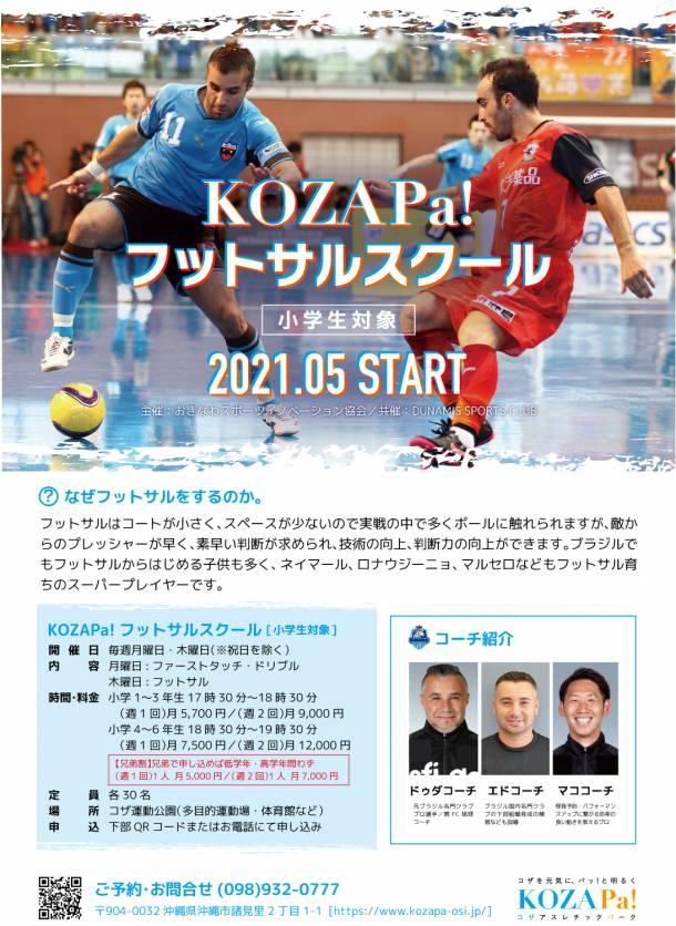 《通年開催》KOZAPa! フットサルスクール