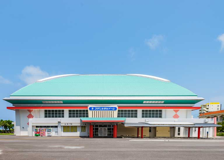 コザしんきんドーム | 運動施設案内 | 【公式】コザ運動公園